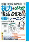 視力をぐんぐん復活させる簡単トレーニングの本
