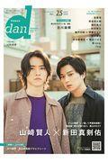 TVガイドdan Vol.25(JULY 2019)の本