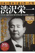 日本の資本主義を作った男 渋沢栄一の本