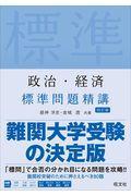 四訂版 政治・経済標準問題精講の本