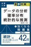 データの分析 確率分布 統計的な推測[数学1+B]に強くなる問題集の本