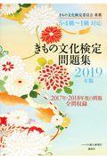 きもの文化検定問題集 2019年版の本