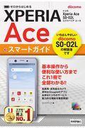 ゼロからはじめるドコモ Xperia Ace SOー02L スマートガイドの本