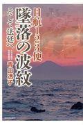 日航123便墜落の波紋の本