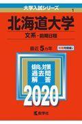北海道大学(文系ー前期日程) 2020の本