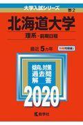 北海道大学(理系ー前期日程) 2020の本
