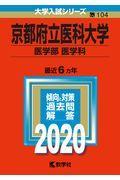 京都府立医科大学(医学部〈医学科〉) 2020の本