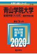 青山学院大学(経営学部〈A方式〉ー個別学部日程) 2020の本