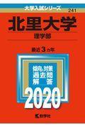 北里大学(理学部) 2020の本