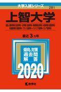 上智大学(総合人間科学部〈社会学科〉・法学部〈法律学科・地球環境法学科〉・経済学部〈経営学科〉・外国 2020の本