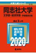 同志社大学(文学部・経済学部ー学部個別日程) 2020の本
