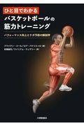 ひと目でわかるバスケットボールの筋力トレーニングの本