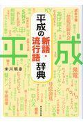 平成の新語・流行語辞典の本