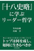 『十八史略』に学ぶリーダー哲学の本