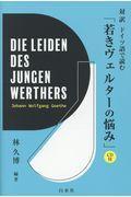 対訳ドイツ語で読む「若きヴェルターの悩み」の本