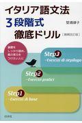 増補改訂版 イタリア語文法3段階式徹底ドリルの本