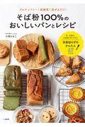そば粉100%のおいしいパンとレシピの本