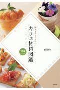 開業とプロのためのカフェ材料図鑑の本