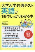 大学入学共通テスト 英語が1冊でしっかりわかる本の本