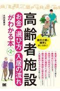 第2版 高齢者施設お金・選び方・入居の流れがわかる本の本