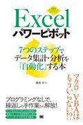 Excelパワーピボットの本