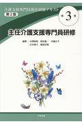 第2版 介護支援専門員現任研修テキスト 第3巻の本