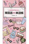 大好きが伝わる!韓国語プチ単語帳の本