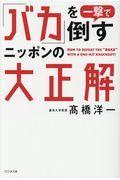 「バカ」を一撃で倒すニッポンの大正解の本