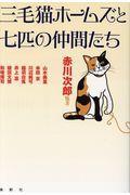 三毛猫ホームズと七匹の仲間たちの本