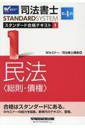 第4版 司法書士STANDARDSYSTEMスタンダード合格テキスト 1の本