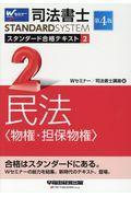 第4版 司法書士STANDARDSYSTEMスタンダード合格テキスト 2の本