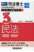 第4版 司法書士STANDARDSYSTEMスタンダード合格テキスト 3の本