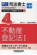 第4版 司法書士STANDARDSYSTEMスタンダード合格テキスト 4の本