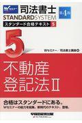第4版 司法書士STANDARDSYSTEMスタンダード合格テキスト 5の本