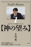 【神の望み】の本