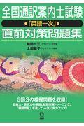 全国通訳案内士試験「英語一次」直前対策問題集の本