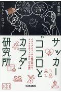 """サッカー""""ココロとカラダ""""研究所の本"""