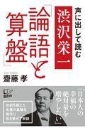声に出して読む渋沢栄一「論語と算盤」の本