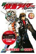 特装版 新仮面ライダーSPIRITS 22の本
