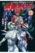 新仮面ライダーSPIRITS 22の本