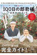 韓国ドラマ「100日の郎君様」公式ガイドブックの本