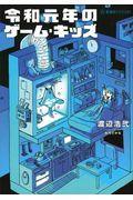 令和元年のゲーム・キッズの本