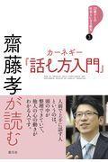 齋藤孝が読むカーネギー『話し方入門』の本