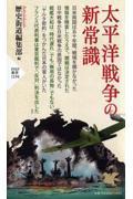 太平洋戦争の新常識の本