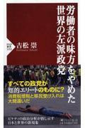 労働者の味方をやめた世界の左派政党の本