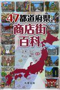 47都道府県・商店街百科の本