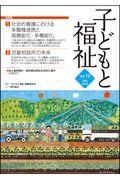 子どもと福祉 Vol.12 2019 Julyの本
