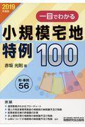 一目でわかる小規模宅地特例100 2019年度版の本