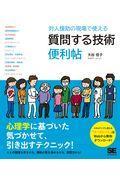 対人援助の現場で使える質問する技術便利帖の本