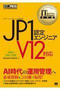 JP1認定エンジニア V12対応の本